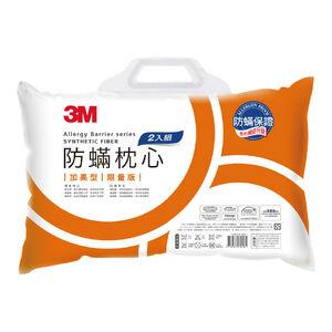 Allergy Barrier Pillow twin