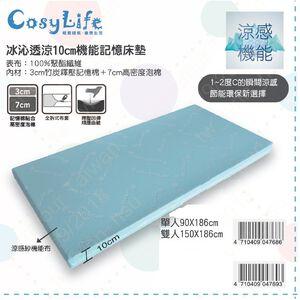 Cool Memory Mattress 3*6.2