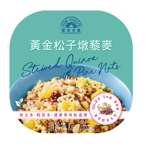 Stewed Quinoa with Pine Nuts