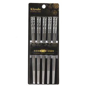 KIYODO絲登麗316不鏽鋼筷5雙入
