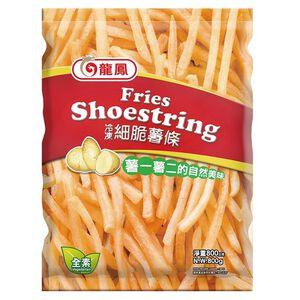 龍鳳細脆薯條