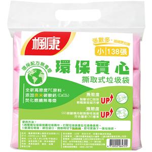 Fong Kang Garbage Bag (S)