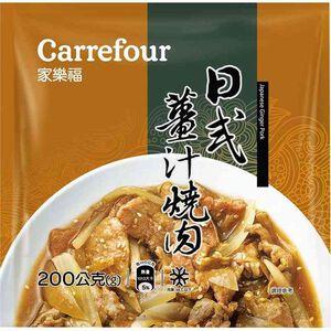 家樂福日式薑汁燒肉