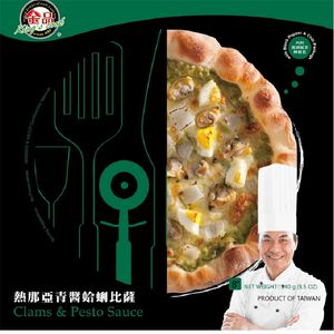 金品熱內亞青醬蛤蜊比薩
