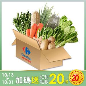 有機蔬菜箱-輕鬆煮