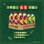 Mixed Pack_Green  Black Tea 450mlx12, , large
