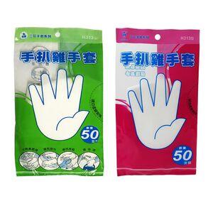 【免洗餐具】手扒雞手套(50入)-包裝顏色隨機出貨