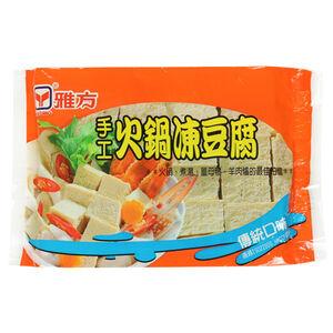 雅方火鍋凍豆腐