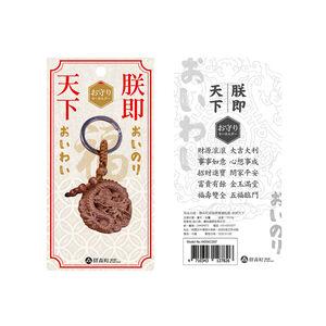 Wooden keychainA