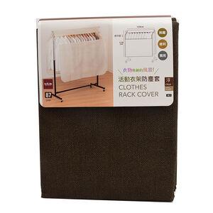 【收納】淳/活動衣架防塵套~米白、咖啡二色.隨機出貨