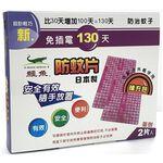新鱷魚130天防蚊片補充包, , large