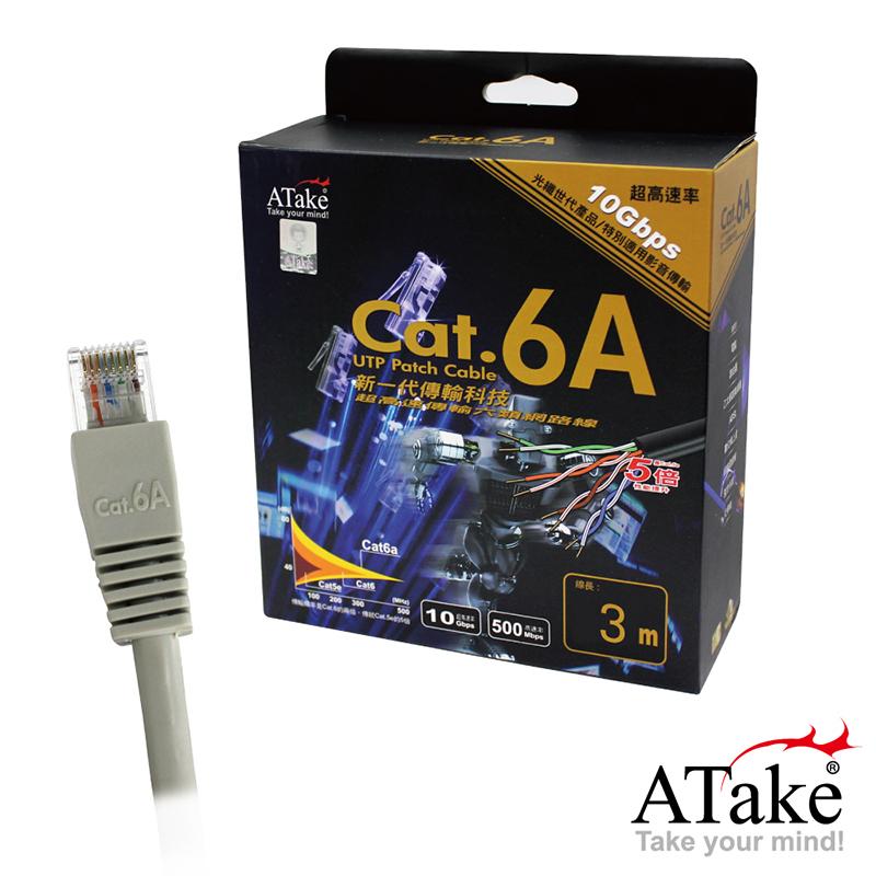 ATake Cat.6A網路線3米