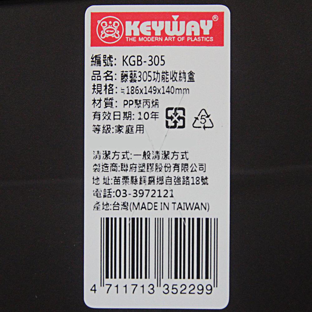 KGB-305 藤藝305功能收納盒