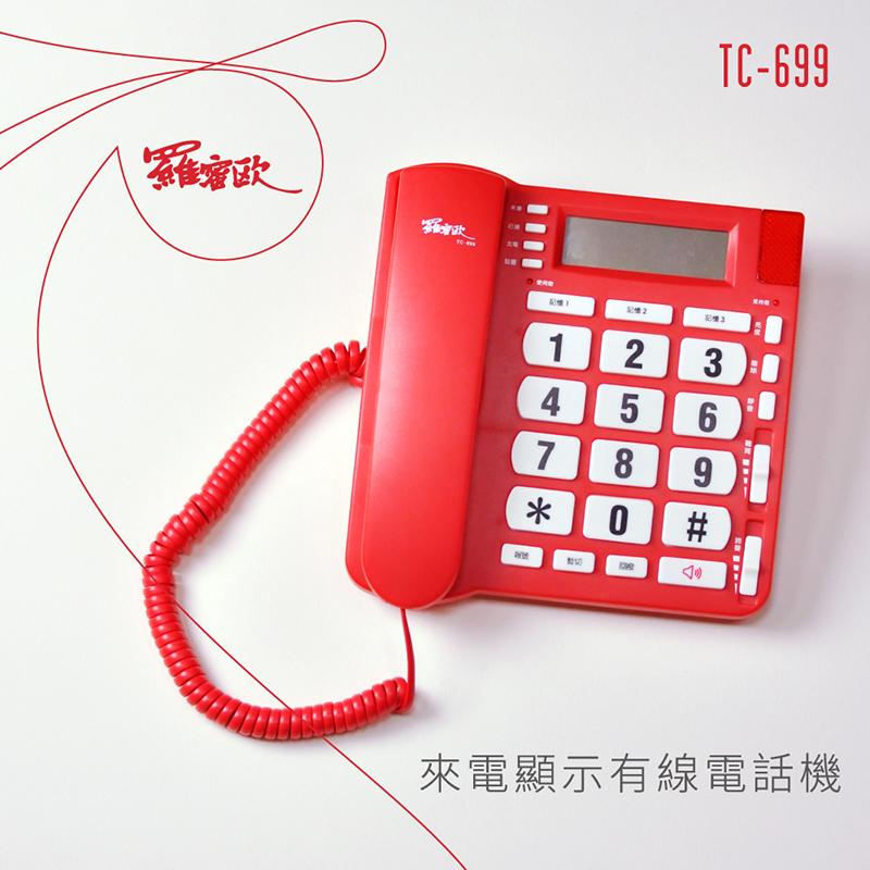 羅蜜歐TC-699來電顯示有線電話